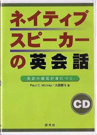 ネイティブスピーカーの英会話 CD (ネイティブスピーカーシリーズ)
