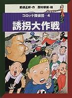 コロッケ探偵団〈4〉誘拐大作戦 (コロッケ探偵団 4)