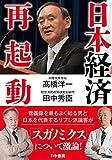 日本経済再起動 (かや書房)