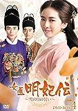 女医明妃伝~雪の日の誓い~ DVD-BOX4[DVD]