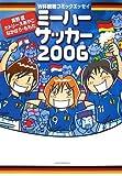 ミーハーサッカー〈2006〉