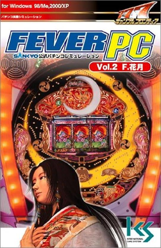怪物甘美なアーティキュレーションFEVER PC Vol.2 フィーバー花月