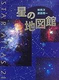 星の地図館