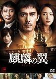 麒麟の翼~劇場版・新参者~ DVD通常版[DVD]
