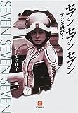 セブン セブン セブン(小学館文庫): アンヌ再び…