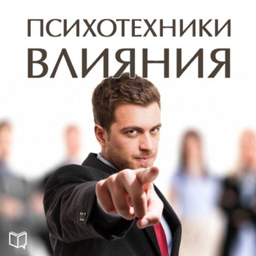 Psihotehniki Vlijanija [Influence: Psychological Methods] audiobook cover art