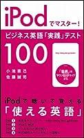 iPodでマスター!ビジネス英語「実践」テスト100
