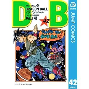 "DRAGON BALL モノクロ版 42 (ジャンプコミックスDIGITAL)"""