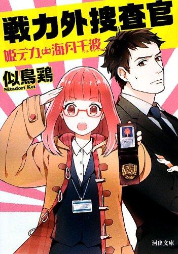 戦力外捜査官 姫デカ・海月千波 (河出文庫)