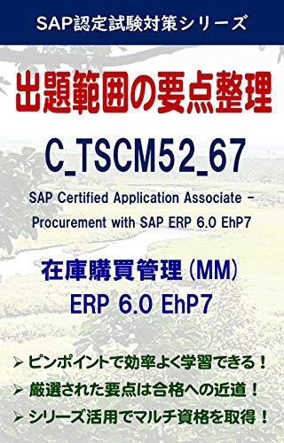 SAP認定試験要点整理 C_TSCM52_67 (MM 在庫購買管理 ERP6.0 EhP7) SAP認定試験対策シリーズ