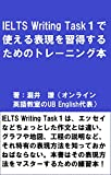 The training book to learn useful expressions for IELTS Writing Task One (Japanese Edition)