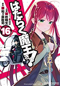 はたらく魔王さま!(16) (電撃コミックス)