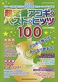 超定番アコギ・ベスト・ヒッツ100【2012年度版】 (シンコー・ミュージックMOOK)