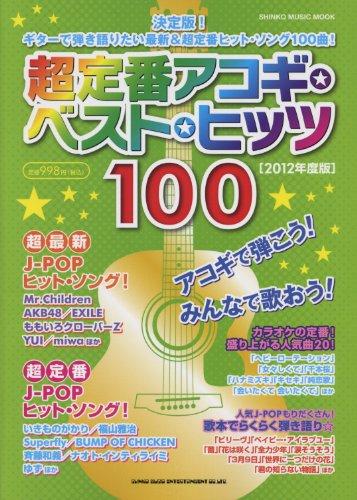 超定番アコギ・ベスト・ヒッツ100【2012年度版】 (シンコー・ミュージックMOOK)の詳細を見る