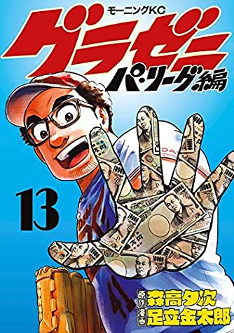グラゼニ~パ・リーグ編~(13) (モーニング KC)