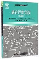 感官评价实践(第4版)/国外现代食品科技系列