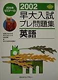 早大入試プレ問題集英語 (2002)