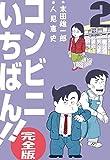 コンビニいちばん!!【完全版】2