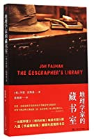 The Geographers Library (Chinese Edition)