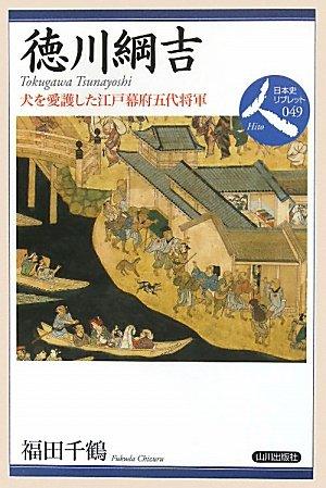 徳川綱吉―犬を愛護した江戸幕府五代将軍 (日本史リブレット人)の詳細を見る
