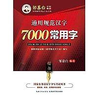 Zou Mubai copybook 7000 common words (Kai)(Chinese Edition)