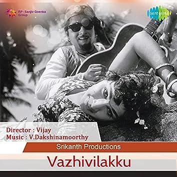 "Harihi Om (From ""Vazhivilakku"") - Single"
