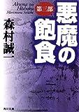 悪魔の飽食 第三部 (角川文庫 (6110))