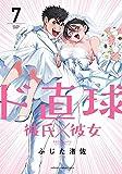 ド直球彼氏×彼女 7 (7) (少年チャンピオン・コミックス)