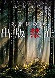 出版禁止 死刑囚の歌 (新潮文庫)