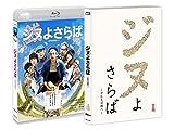 ジヌよさらば ~かむろば村へ~[Blu-ray/ブルーレイ]