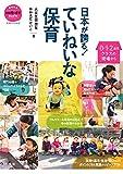 日本が誇る ていねいな保育: 0 1 2歳児クラスの現場から (教育技術新幼児と保育MOOKブックレット シリーズ)