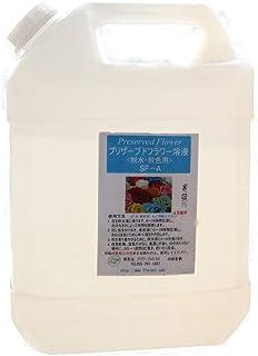 手作りプリザーブドフラワー加工液【脱水・脱色液】 SF-A液 (4Lボトル)