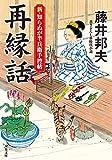 新・知らぬが半兵衛手控帖 : 10 再縁話 (双葉文庫)