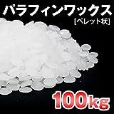 《日本製》 100kg キャンドル用 パラフィン ワックス (ペレット状) キャンドル 手作り 材料 蝋 ハンドメイド キット ボタニカル HAPPYJOINT