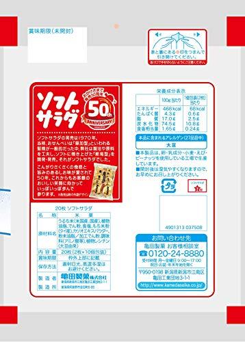『亀田製菓 ソフトサラダ 20枚×12袋』の2枚目の画像