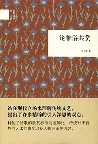 论雅俗共赏 On the Suitability for Both Refined and Popular Tastes (Chinese Edition)