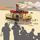 デキシーランド・ジャズ ベスト キング・ベスト・セレクト・ライブラリー2019