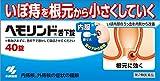 【第2類医薬品】ヘモリンド 40錠