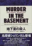 地下室の殺人  世界探偵小説全集 (12)