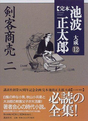 剣客商売(二) (完本 池波正太郎大成 第12巻)の詳細を見る