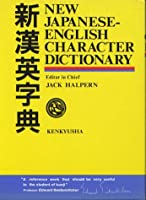 新漢英字典 - New Japanese-English Character Dictionary
