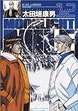 MOONLIGHT MILE (12) (ビッグコミックス)