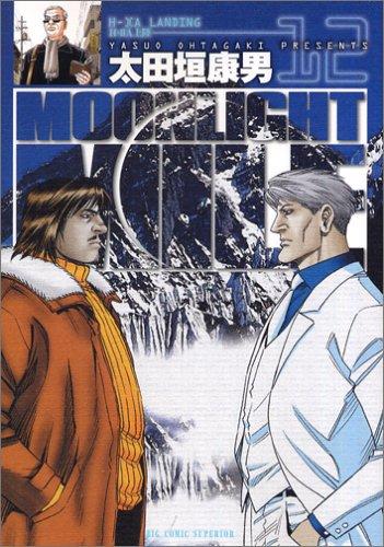 MOONLIGHT MILE (12) (ビッグコミックス)の詳細を見る