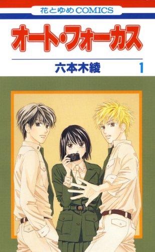 オート・フォーカス 1 (花とゆめコミックス)