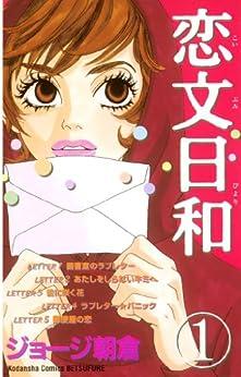 [ジョージ朝倉]の恋文日和(1) (別冊フレンドコミックス)