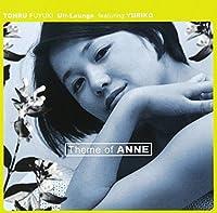 Annunotheme by Fuyuki Tooru / Hishimi Yuriko (2000-07-28)