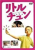 リトル・チュン [DVD]