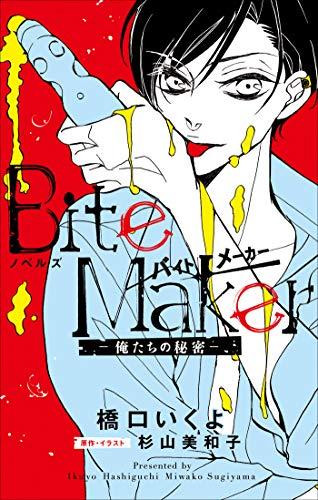 FCSnovels ノベルズ Bite Maker ~俺たちの秘密~ (ルルル文庫)