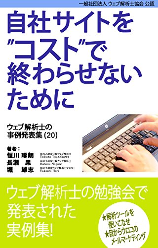 Case study collection of web analytics consultants vol-20 (Japanese Edition)