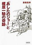 『あしたのジョー』と梶原一騎の奇跡 (朝日文庫)